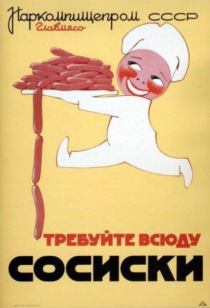 Смешная реклама. Реклама в СССР (30 фото)