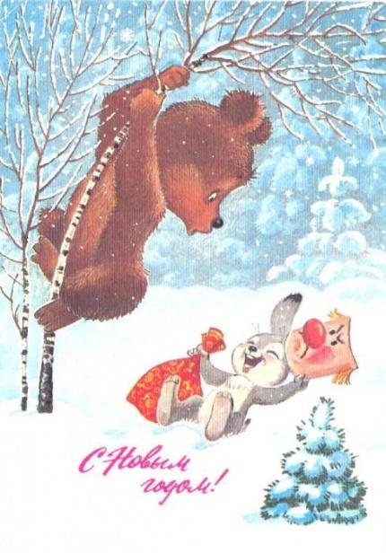 """Советские открытки """"С Новым Годом"""" (30 шт)"""
