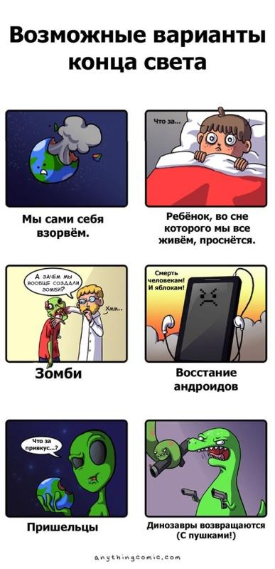 """Приколы и шутки на тему """"Конец света"""""""