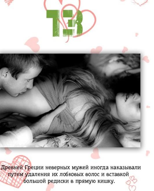 17 фактов о сексе