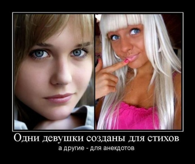 Приколы про девушек картинки - 7b