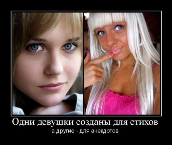 Приколы про девушек картинки - d