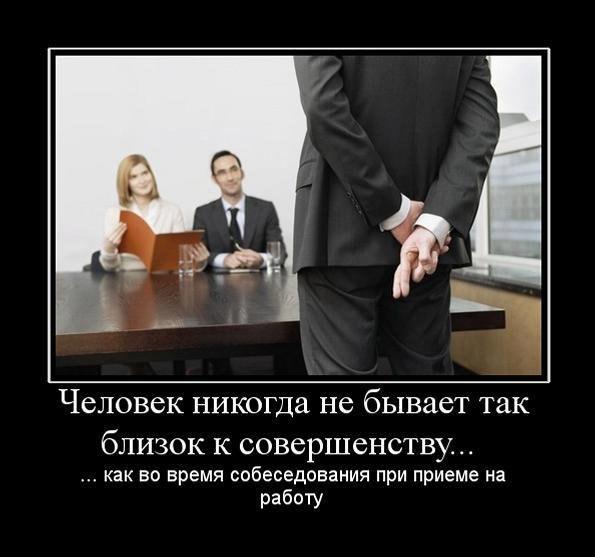 Демотиваторы про работу (46 шт.)
