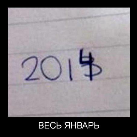 Новогодние демотиваторы 2014