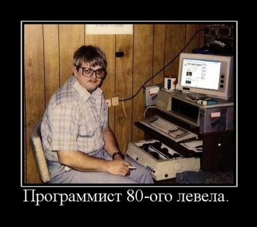 Демотиваторы про программистов (34 шт.)