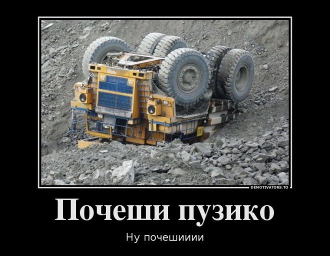 Автомобильные демотиваторы (32 шт.)